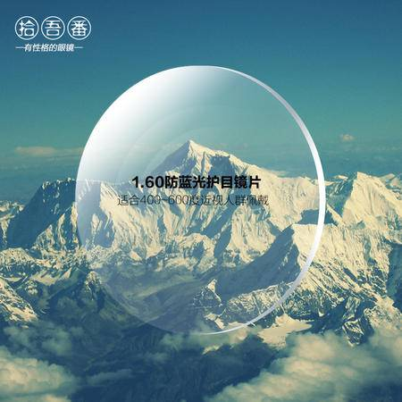 拾吾番超薄非球面防雾防蓝光近视镜片1.61抗疲劳防辐射眼镜片2片