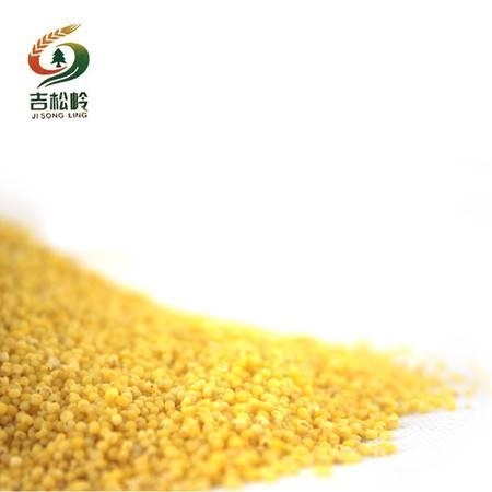 吉松岭有机食品 东北特产粗粮 五谷杂粮 红小米 前进金苗米