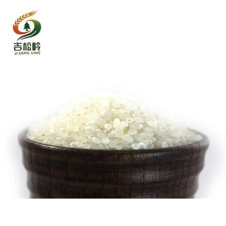 吉松岭有机食品 东北大米包装袋 非转基因大米 有机精品超级稻米
