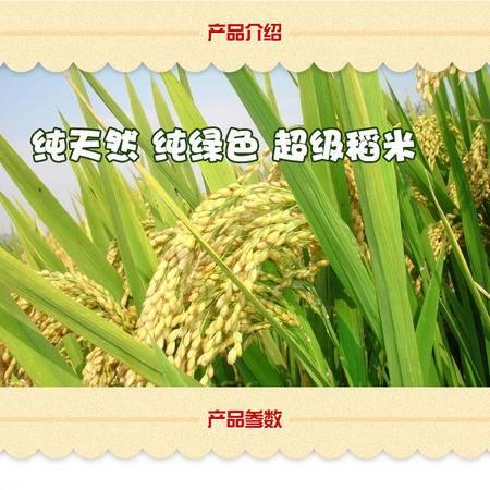 吉松岭牌 东北大米 有机超级稻米 1000g    25元   全国包邮