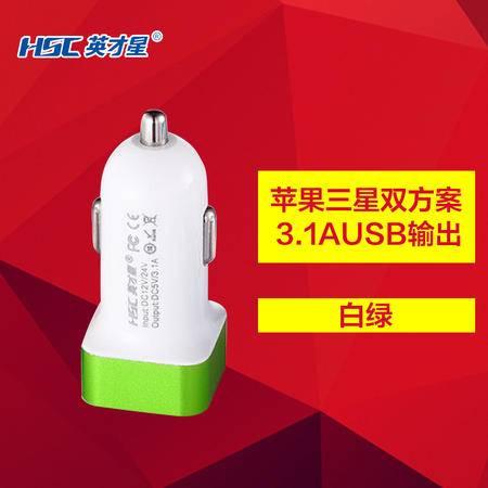 英才星 迷你车载充电器 点烟器 三星苹果双USB充电器YC-180