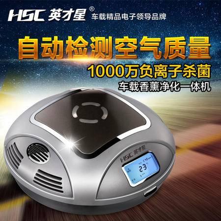 英才星空气净化器智能检测香薰净化PM2.5甲醛活性炭冷触媒负离子