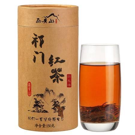 西黄山红茶 新茶茶叶 祁门红茶 祁红毛峰 牛皮纸桶装150g
