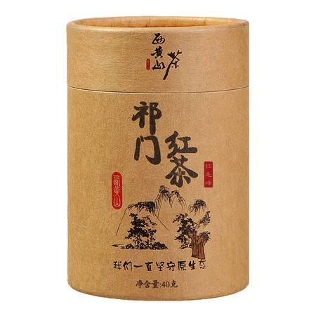 西黄山茶叶祁门红茶 祁红毛峰 浓香红茶罐装40g