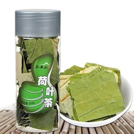 西黄山 花草茶 荷叶茶 天然新鲜干纯荷叶茶叶25g罐装
