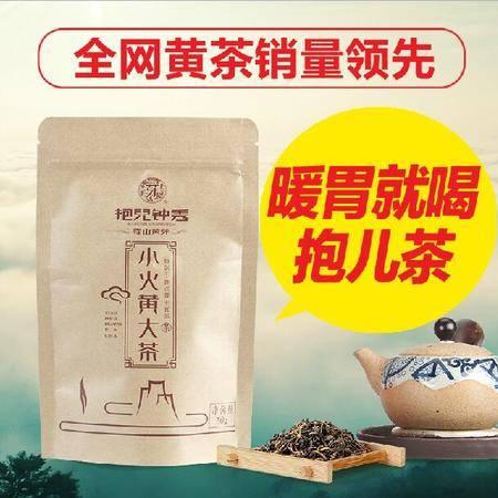 黄茶 抱儿钟秀 2015新茶正宗霍山黄芽皖西小火黄大茶叶袋装50g