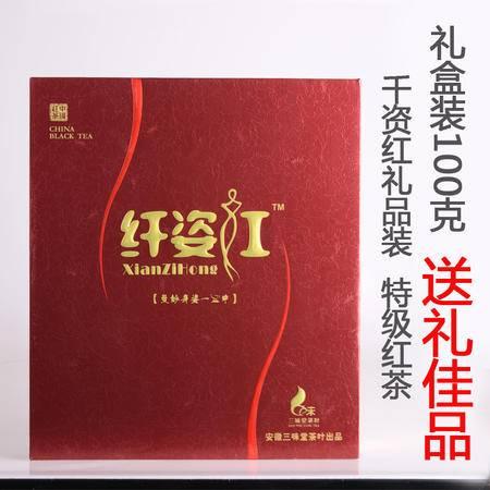 茶叶、红茶 2015新茶 炭焙  有机生态茶 纤姿红 礼盒装