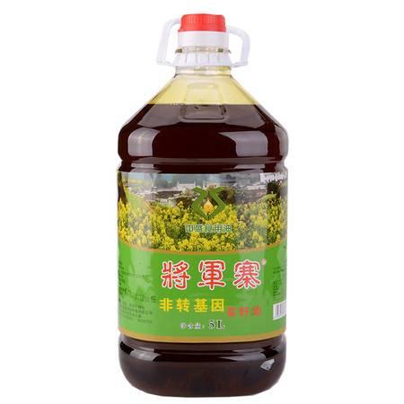 将军寨 非转基因菜籽油  5L*4 包邮 (霍山原产)限六安邮掌柜下单