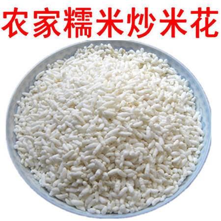 安徽霍山特产 农家手工泡米爆米花炒米零食 比泰国炒米原味纯天然