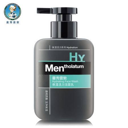 曼秀雷敦男士保湿活力洁面乳 150ml男士洗面奶温和滋润补水