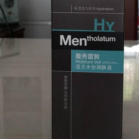 曼秀雷敦 活力水份 润肤乳  防晒 保湿活力 温和 50g润肤液