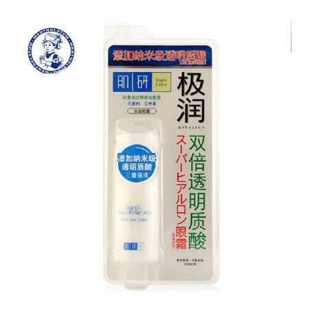 曼秀雷敦 肌研 极润保湿眼霜  15g 双倍透明质酸 纳米 三重保湿