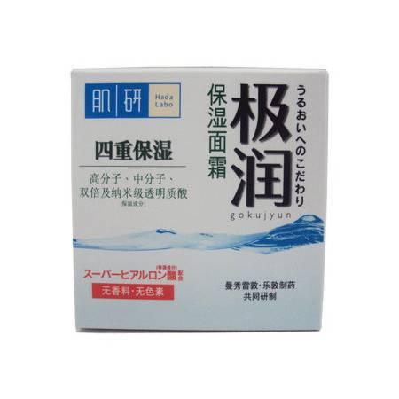 曼秀雷敦 肌研 极润 保湿面霜 50g 保湿 滋润 补水美白