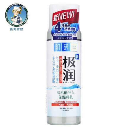 曼秀雷敦肌研极润保湿化妆水170ml  补水滋润 美白