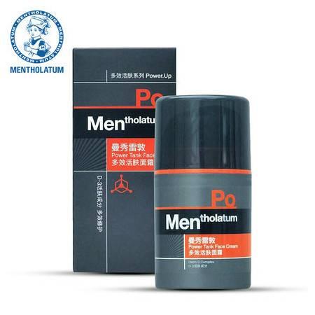 曼秀雷敦 男士 多效活肤 面霜 50ml 保湿修护锁水紧致润肤霜面部护理