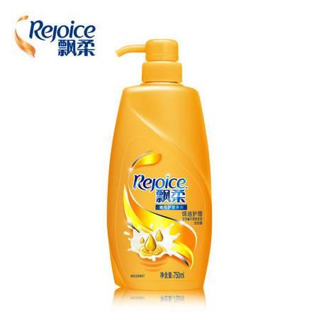 飘柔焗油护理洗发露750ml 精华护理洗发水