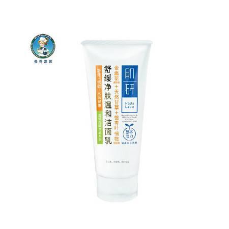 肌研舒缓净肤温和洁面乳100g