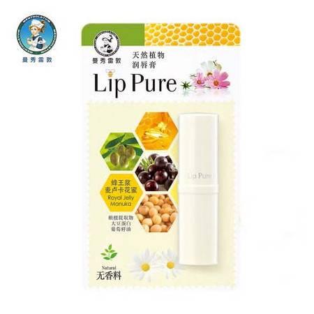 曼秀雷敦唇膏 天然植物润唇膏4g  无香料 食品级 天然蜂蜡