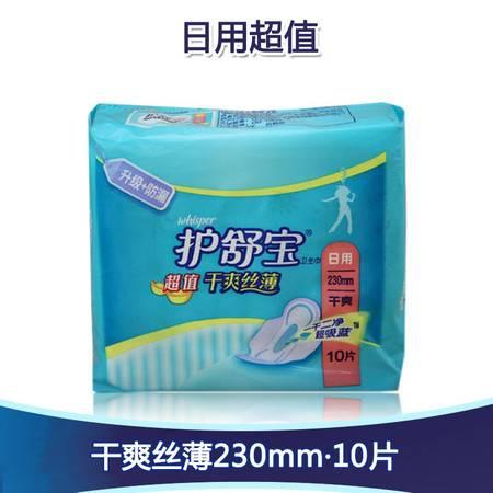 护舒宝 干爽丝薄型日用超值型卫生巾 230mm 10片装
