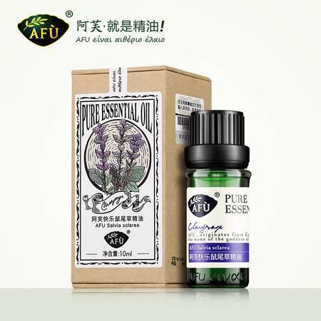AFU 阿芙 快乐鼠尾草精油 10ml  控油 紧致肌肤 护发 单方精油