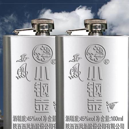 西凤小钢壶·双瓶装 100ML/瓶 45度