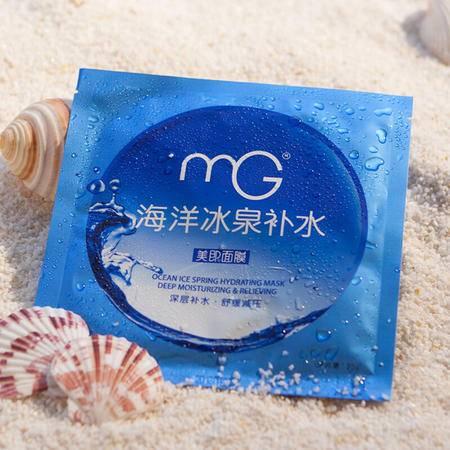 MG美即海洋冰泉补水面膜贴25g 补水保湿舒缓专柜正品
