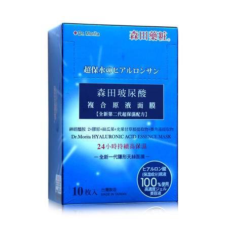 森田药妆 玻尿酸复合原液面膜(10片装)台湾进口