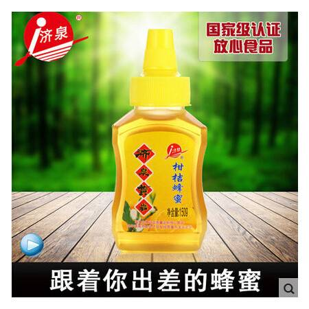 【山东特产】济泉黄岩 柑桔蜂蜜纯天然蜂蜜农家自产土桔子蜜便携装包邮