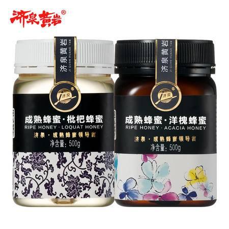 济泉黄岩 土枇杷蜂蜜成熟洋槐蜂蜜组合纯天然蜂蜜农家自产1000g