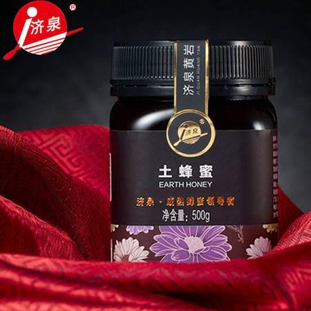 【济泉】济泉黄岩土蜂蜜农家自产纯天然蜂蜜原生态百花蜜500g