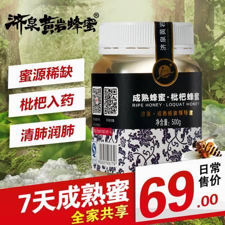 济泉黄岩成熟枇杷蜂蜜纯天然蜂蜜农家自产自然封盖原生态土蜜500g