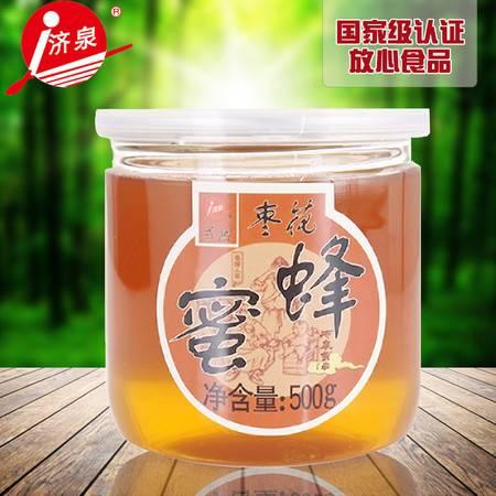 济泉黄岩 成熟枣花蜂蜜纯天然蜂蜜农家自产土枣花蜜500g包邮