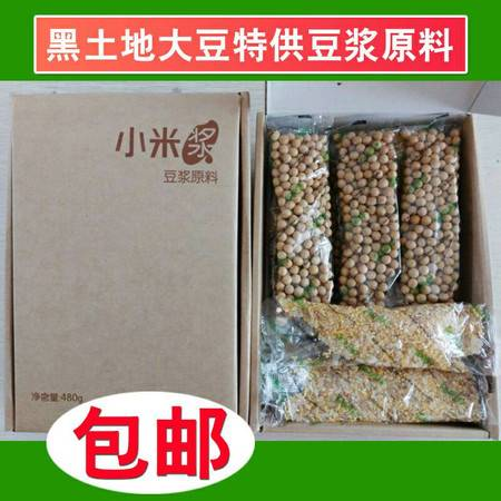 【九阳】阳光豆坊精选五谷豆料豆浆原料非转基因大豆东北绿色食品