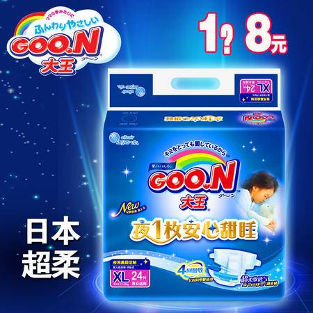 大王日本品牌甜睡系列 婴儿纸尿裤XL24片(12-20kg)