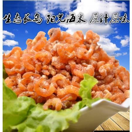 新鲜干虾仁渔家自晒无添加 特级小虾仁长岛野生淡干 金钩海米 虾米干货