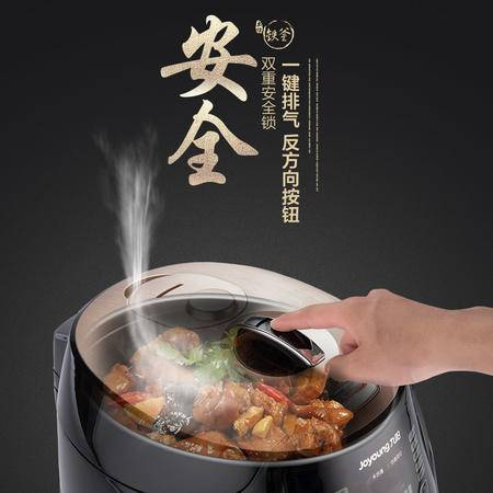 Joyoung/九阳 Y-50C15电压力锅高压锅正品双胆智能预约5L铁釜新品