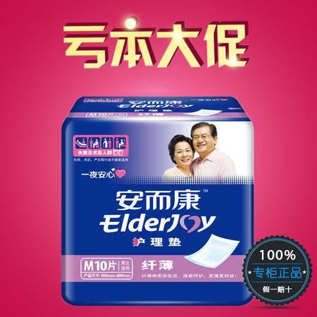 M4010安而康纤薄护理垫M码成人护理纸尿垫