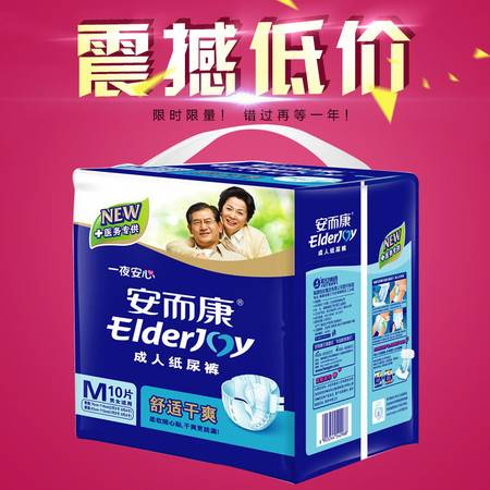 KM2010Y安而康医务专供纸尿裤舒适干爽M码尿不湿