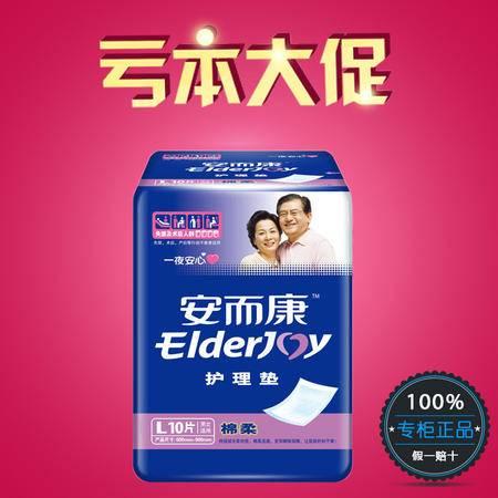 安而康L410成人护理垫棉柔尿垫卫生垫床垫10片