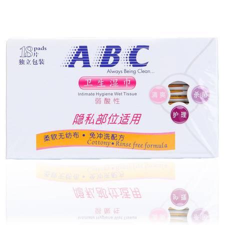 ABCR01湿巾私处卫生护理湿纸巾18片/盒弱酸性杀菌