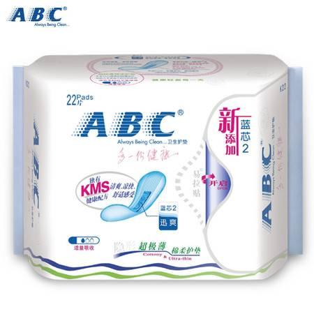 ABC隐形超极薄棉柔护垫22片K22 亲肤纯棉 1mm超薄巾身163mm
