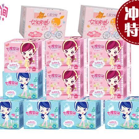 SPACE7七度空间少女系列卫生巾纯棉日夜组合100片+护垫36片 套装包邮