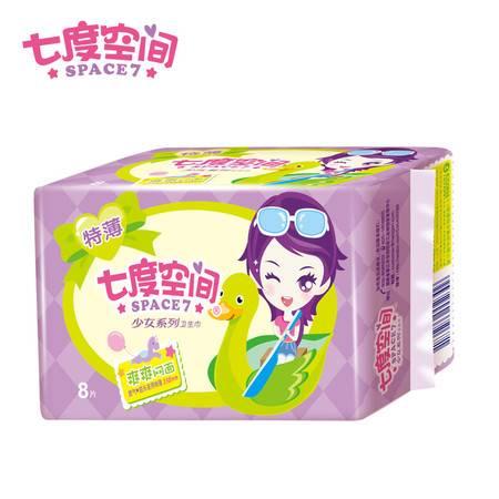 QSD9808七度空间少女系列卫生巾 爽爽特薄超长夜用8片装