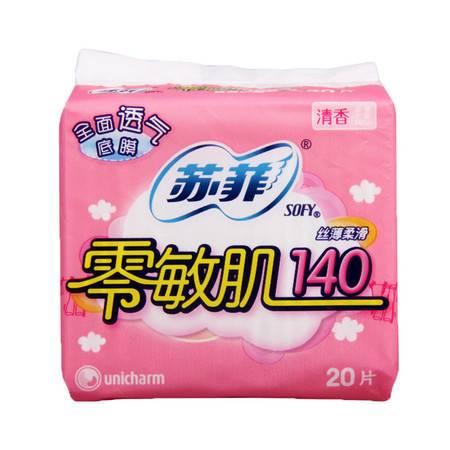 苏菲 零敏肌护垫    20片   清香  干爽网面  丝薄柔滑