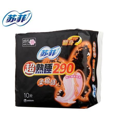 苏菲10片超熟睡290mm棉柔感夜用弹力贴身卫生巾