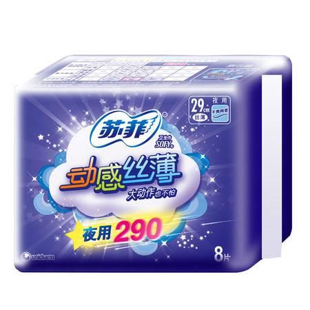 苏菲动感丝薄290mm8片干爽夜用卫生巾超薄型干爽网面