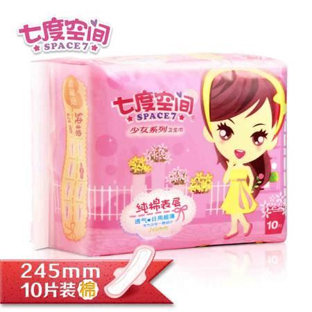 QSC6110七度空间少女系列纯棉表层日用245mm 卫生巾