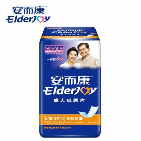 L3010 安而康加长防漏老人成人干爽纸尿片10+2片