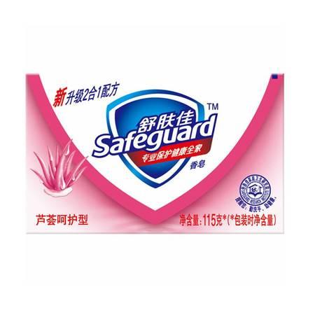 舒肤佳香皂 safeguard/舒肤佳 芦荟护肤型香皂115g