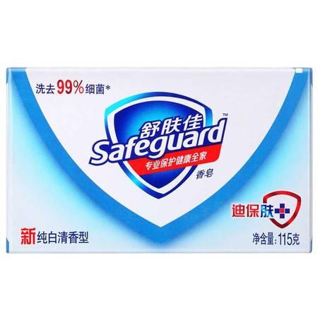 舒肤佳 纯白清香型香皂115g 正品 专业保护健康专家 洗去99%细菌